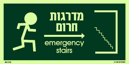 מדרגות חרום ימין