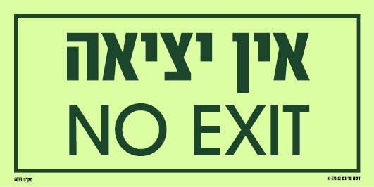 אין יציאה NO EXIT