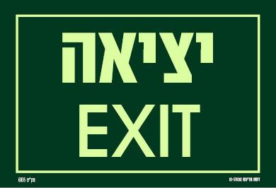 יציאה EXIT
