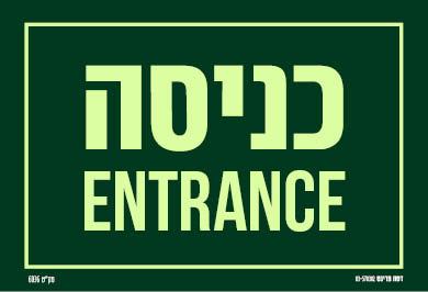כניסה Entrance