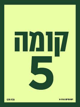 קומה 5