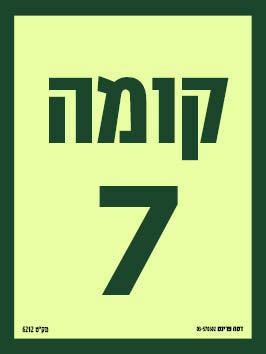 קומה 7