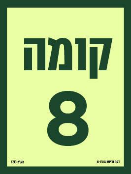 קומה 8