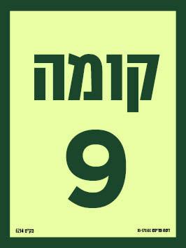 קומה 9