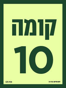 קומה 10