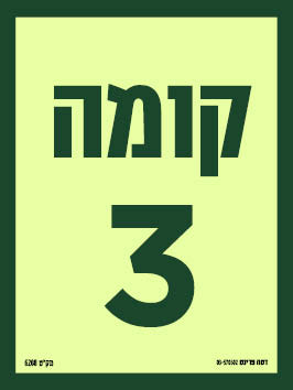 קומה 3
