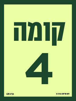 קומה 4