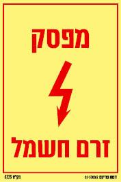 מפסק זרם חשמל