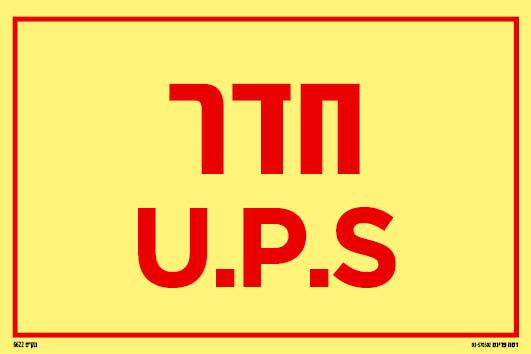 חדר U.P.S