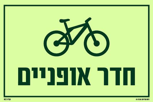 חדר אופניים