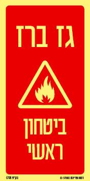 גז ברז ביטחון ראשי