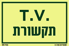 T/V/ תקשורת