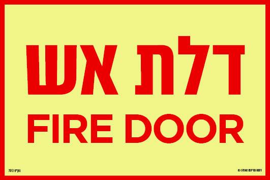 דלת אש FIRE DOOR