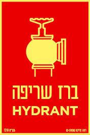 ברז שריפה HYDRANT