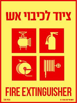 ציוד לכיבוי אש