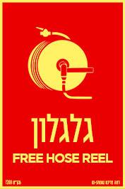 גלגלון FREE HOSE REEL