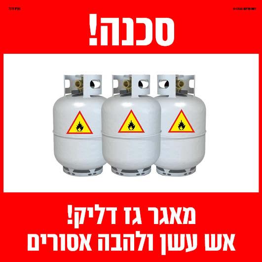 סכנה מאגר גז דליק