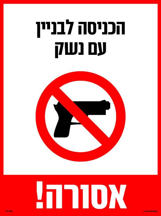 הכניסה לבניין עם נשק אסורה