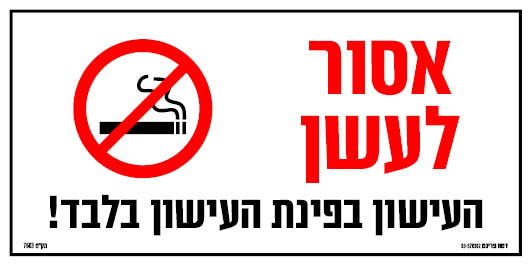 אסור לעשן העישון בפינת העישון בלבד