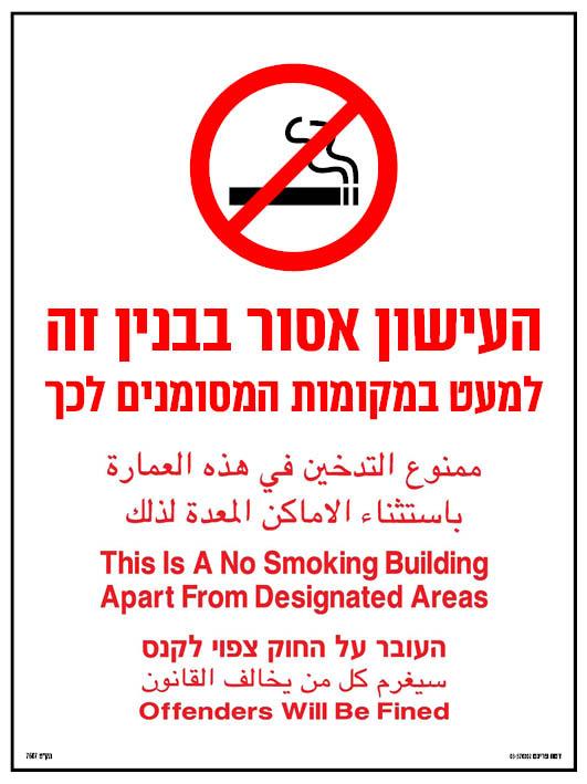 העישון אסור בבנין זה