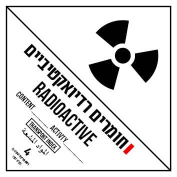 חומרים רדיואקטיביים