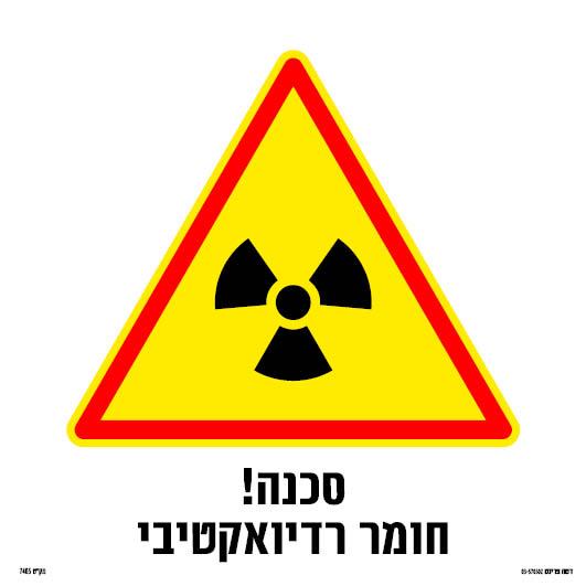 סכנה חומר רדיואקטיבי