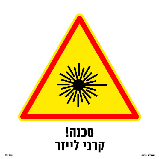 סכנה קרני לייזר