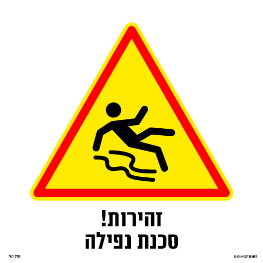 זהירות סכנת נפילה