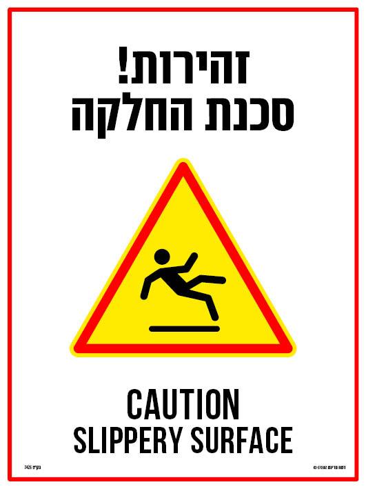 זהירות סכנת החלקה