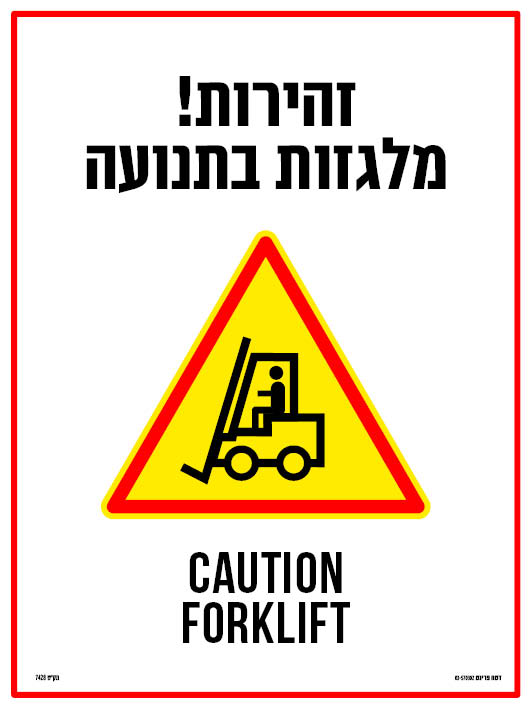 זהירות מלגזות בתנועה