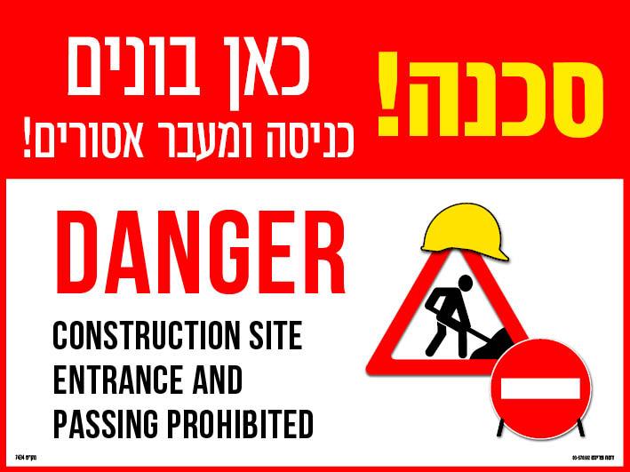 סכנה כאן בונים