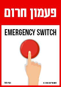 פעמון חרום