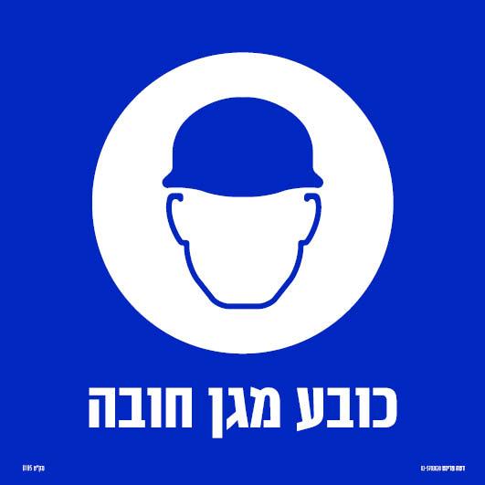 כובע מגן חובה