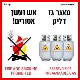 סכנה מאגר גז דליק אש עשן ולהבה אסורים