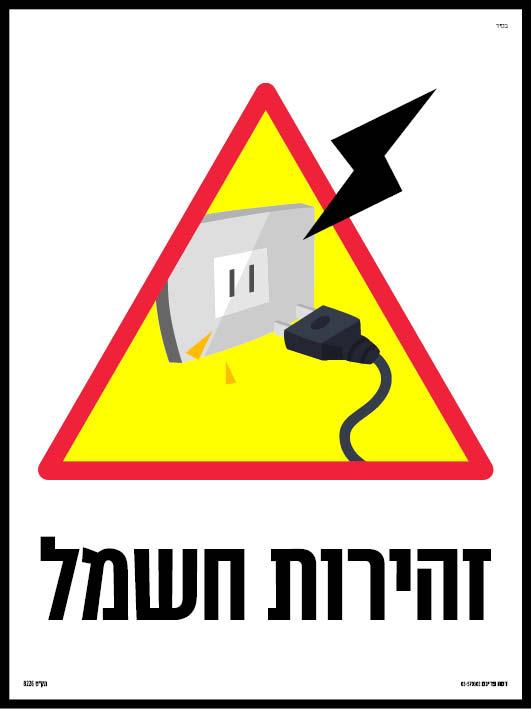 זהירות חשמל
