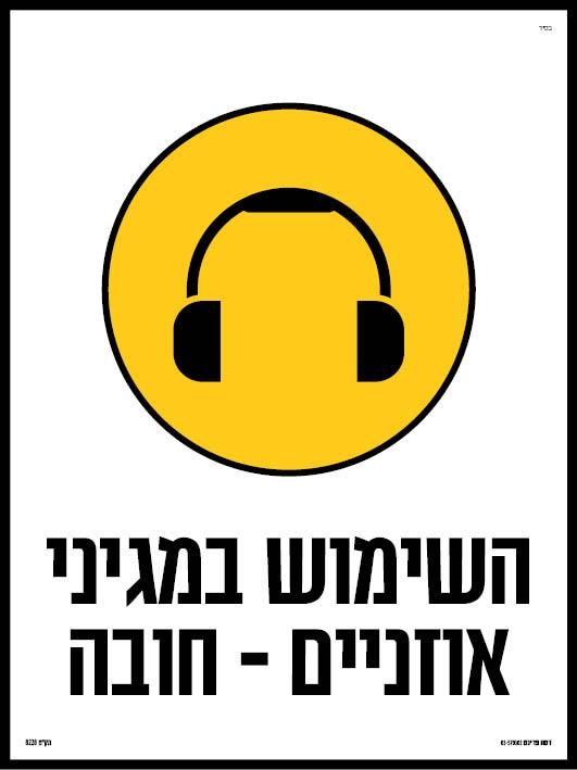 השימוש במגיני אוזניים - חובה