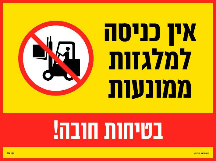 אין כניסה למלגזות ממונעות בטיחות חובה